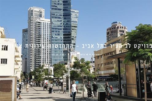 פרויקט לב העיר תל אביב – התחדשות עירונית אז והיום
